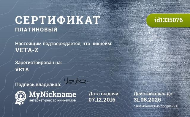 Сертификат на никнейм VETA-Z, зарегистрирован на VETA