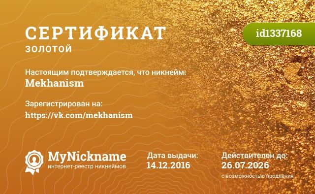 Сертификат на никнейм Mekhanism, зарегистрирован на https://vk.com/mekhanism