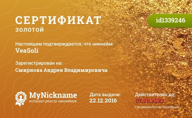 Сертификат на никнейм VeaSoli, зарегистрирован на Смирнова Андрея Владимировича