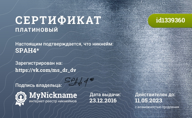 Сертификат на никнейм SPAH4*, зарегистрирован на https://vk.com/ms_dr_dv
