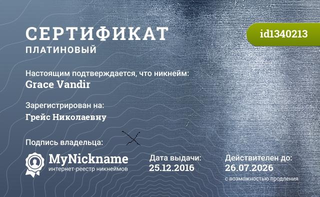 Сертификат на никнейм Grace Vandir, зарегистрирован на Грейс Николаевну