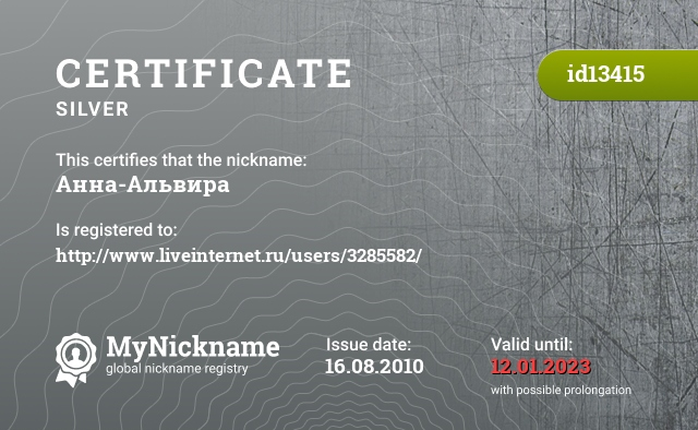 Certificate for nickname Анна-Альвира is registered to: http://www.liveinternet.ru/users/3285582/
