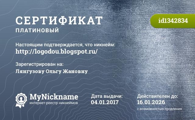 Сертификат на никнейм http://logodou.blogspot.ru/, зарегистрирован на Лянгузову Ольгу Жановну