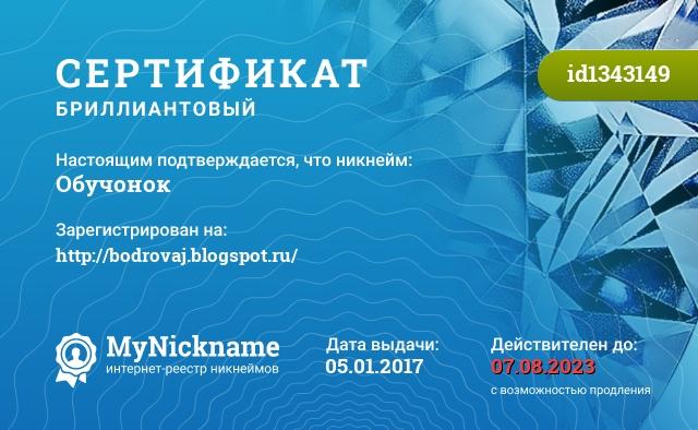 Сертификат на никнейм Обучонок, зарегистрирован на http://bodrovaj.blogspot.ru/