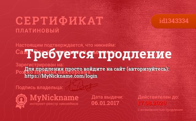 Сертификат на никнейм Cайт Все начинается с малого, зарегистрирован на Рожко Наталья Викторовна