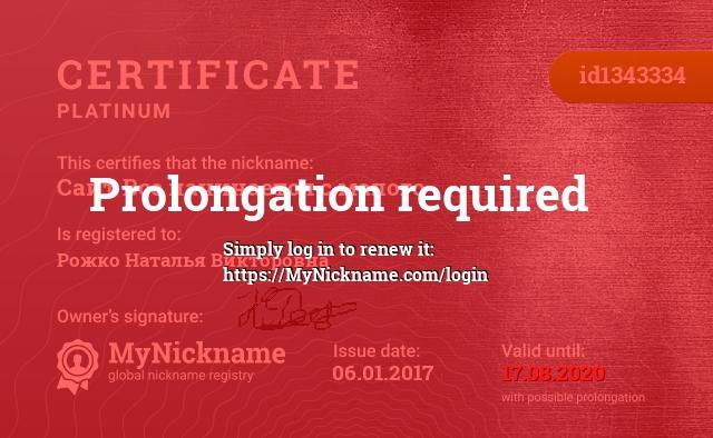 Certificate for nickname Cайт Все начинается с малого is registered to: Рожко Наталья Викторовна