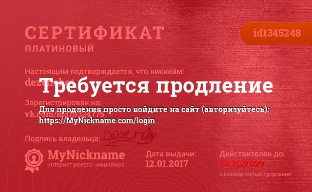 Сертификат на никнейм dezenshot, зарегистрирован на vk.com/id370324775