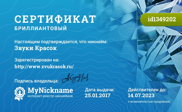 Сертификат на никнейм Звуки Красок, зарегистрирован на http://www.zvukrasok.ru/