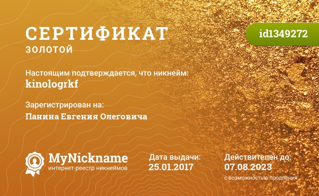 Сертификат на никнейм kinologrkf, зарегистрирован на Панина Евгения Олеговича