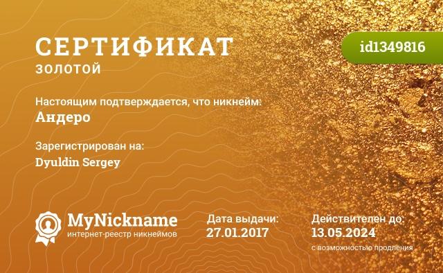 Сертификат на никнейм Андеро, зарегистрирован на https://vk.com/sergio_alexandrov