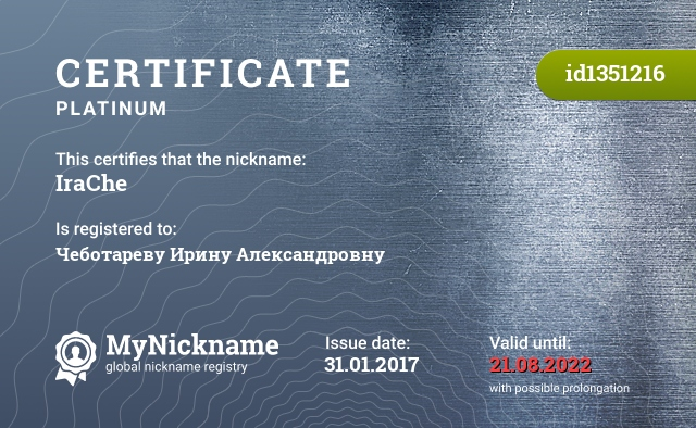 Certificate for nickname IraChe is registered to: Чеботареву Ирину Александровну