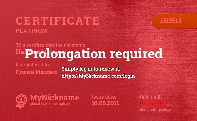 Certificate for nickname Hands of the ass is registered to: Гущин Михаил