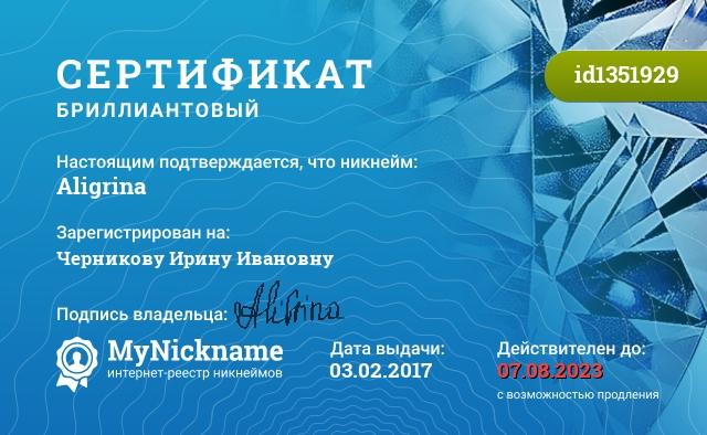 Сертификат на никнейм Aligrina, зарегистрирован на Черникову Ирину Ивановну