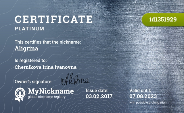 Certificate for nickname Aligrina is registered to: Черникову Ирину Ивановну