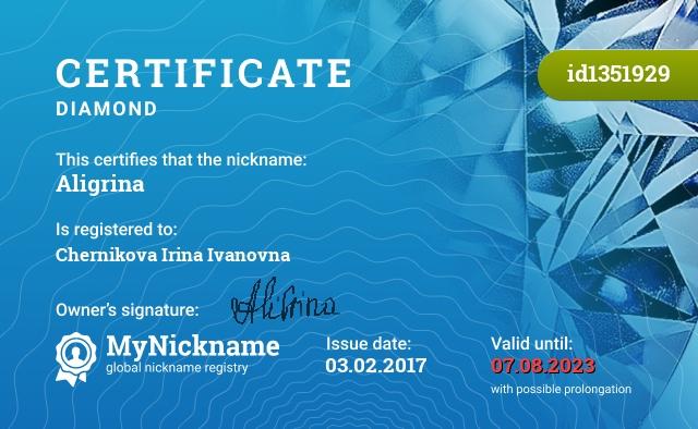 Certificate for nickname Aligrina is registered to: Черникову Ирину Ивановну