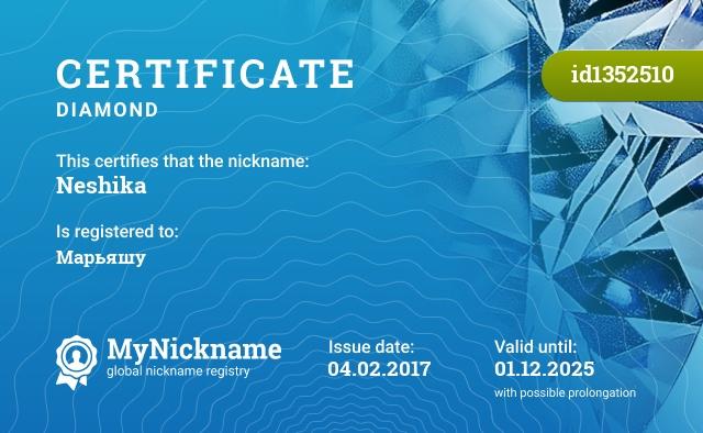 Certificate for nickname Neshika is registered to: Марьяшу