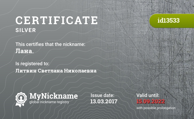 Certificate for nickname Лана. is registered to: Литвин Светлана Николаевна