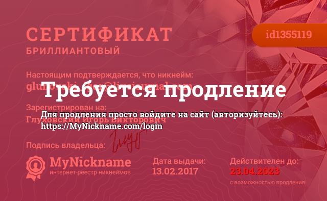 Сертификат на никнейм gluhovski_igor@livejournal.com, зарегистрирован на Глуховский Игорь Викторович
