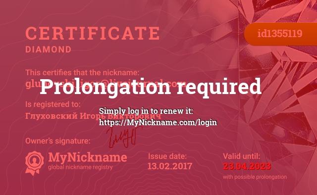 Certificate for nickname gluhovski_igor@livejournal.com is registered to: Глуховский Игорь Викторович
