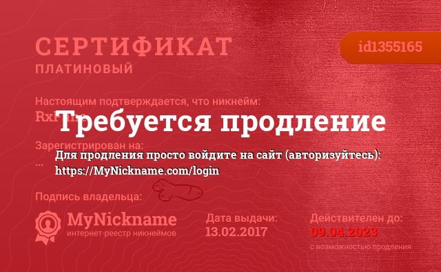 Сертификат на никнейм RxFane, зарегистрирован на Андрея Ефимова