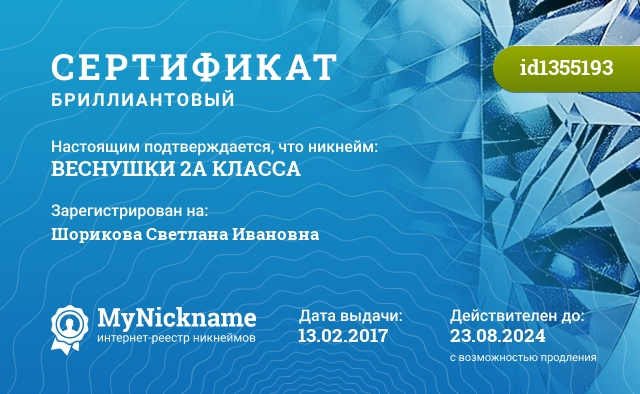 Сертификат на никнейм ВЕСНУШКИ 2А КЛАССА, зарегистрирован на Шорикова Светлана Ивановна