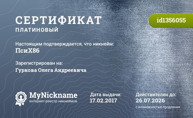Сертификат на никнейм ПсиХ86, зарегистрирован на Гуркова Олега Андреевича