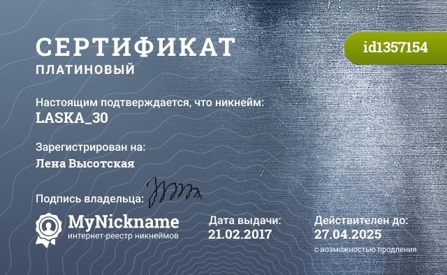 Сертификат на никнейм LASKA_30, зарегистрирован на Лена Высотская