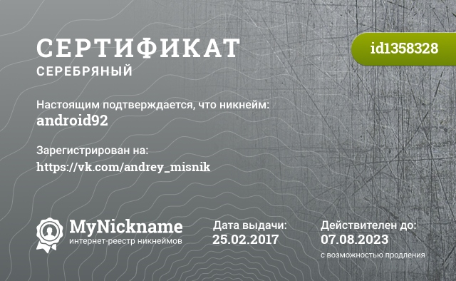 Сертификат на никнейм android92, зарегистрирован на https://vk.com/andrey_misnik