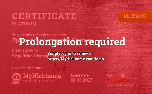 Certificate for nickname Ирина Александровна Клопова is registered to: http://irina-klopova.ucoz.net/