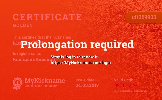 Сертификат на никнейм klavdia1959, зарегистрирован на Клепцова Клавдия