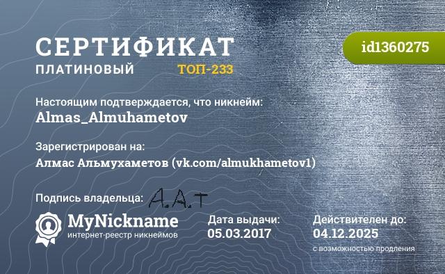 Сертификат на никнейм Almas_Almuhametov, зарегистрирован на Алмас Альмухаметов (vk.com/almukhametov1)