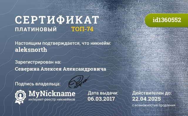Сертификат на никнейм aleksnorth, зарегистрирован на $€√3®!№ .:leksey✅ .:leksandr0VV!4