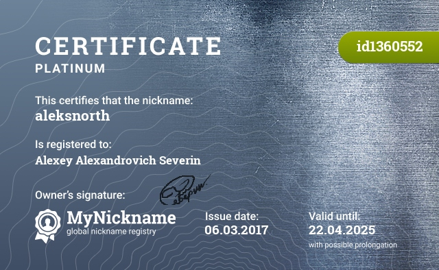 Certificate for nickname aleksnorth is registered to: Северина Алексея Александровича
