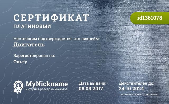 Сертификат на никнейм Двигатель, зарегистрирован на Ольгу