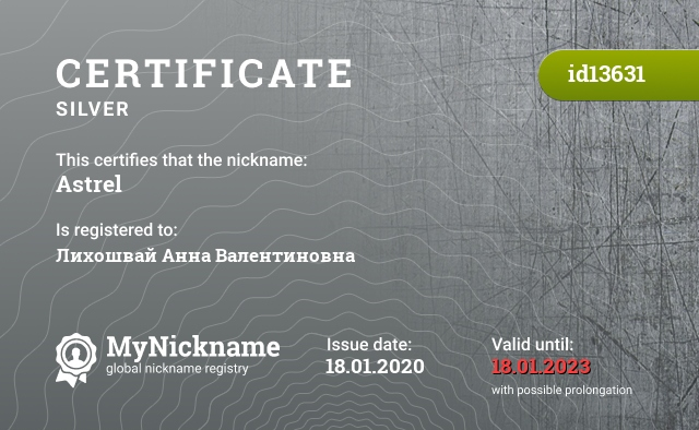 Certificate for nickname Astrel is registered to: Лихошвай Анна Валентиновна