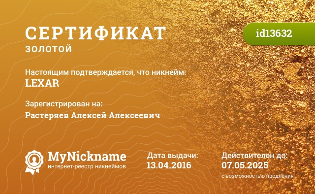 Сертификат на никнейм LEXAR, зарегистрирован на Растеряев Алексей Алексеевич