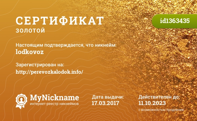 Сертификат на никнейм lodkovoz, зарегистрирован на http://perevozkalodok.info/