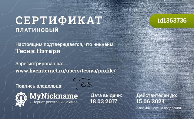 Сертификат на никнейм Тесия Нэтари, зарегистрирован на www.liveinternet.ru/users/tesiya/profile/
