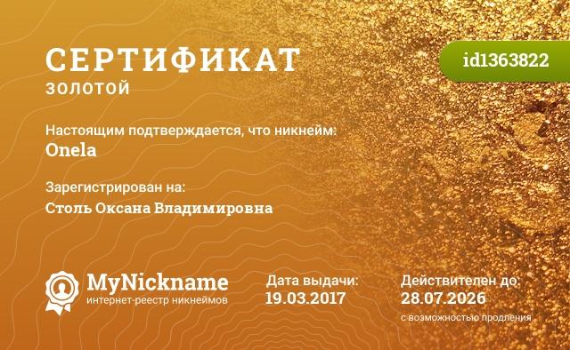 Сертификат на никнейм Onela, зарегистрирован на Столь Оксана Владимировна