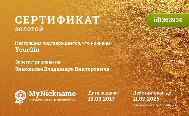 Сертификат на никнейм YourGin, зарегистрирован на Зиновьева Владимира Викторовича