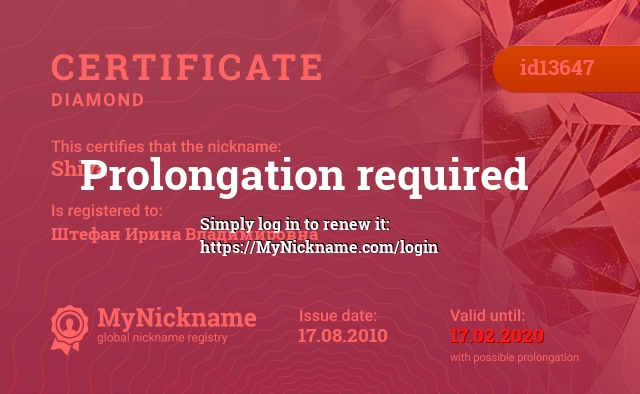 Certificate for nickname Shiva is registered to: Штефан Ирина Владимировна