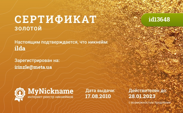 Сертификат на никнейм ilda, зарегистрирован на irinzle@meta.ua