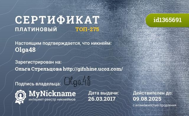 Сертификат на никнейм Olga48, зарегистрирован на Ольга Стрельцова http://www.gifshine.ru/