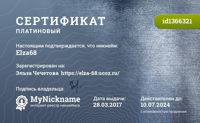 Certificate for nickname Elza68, is registered to: Эльза Чечетова http://elza-68.ucoz.ru/