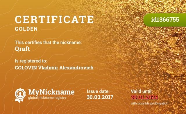 Сертификат на никнейм Qraft, зарегистрирован на ГОЛОВИН Владимир Александрович