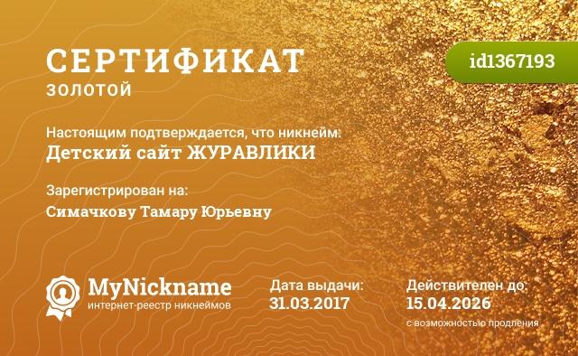 Сертификат на никнейм Детский сайт ЖУРАВЛИКИ, зарегистрирован на Симачкову Тамару Юрьевну
