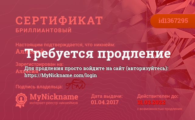 Сертификат на никнейм Аллесий, зарегистрирован на Аршанского Алексея Романовича
