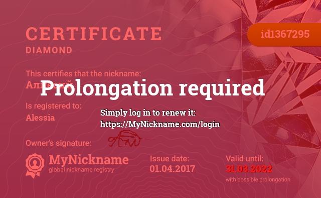 Certificate for nickname Аллесий is registered to: Аллесия