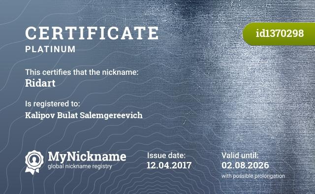 Certificate for nickname Ridart is registered to: Калипова Булата Салемгереевича