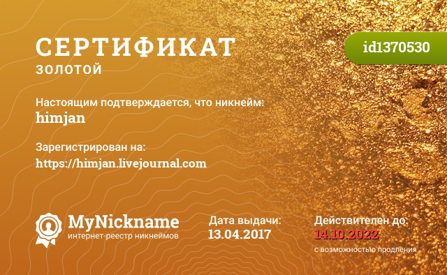 Сертификат на никнейм himjan, зарегистрирован на https://himjan.livejournal.com